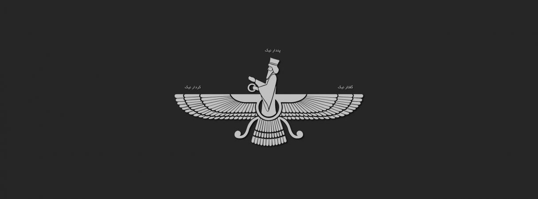 Faravahar_by_DarkSimorgh